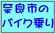 ★奈良市のバイク乗り★