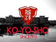 横須賀市立光洋小学校