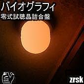 zrsk/詩野/KURARYO