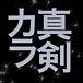 真剣アニカラ会(仮)