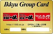 東京で一番安い店!? 居酒屋 一休