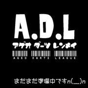 A.D.L<上尾ダーツ連盟>(仮)