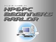 HP&PC 初心者広場