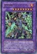 剣闘獣(グラディアルビースト)