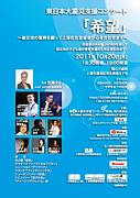 東日本大震災支援コンサート希望
