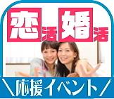 東海★名古屋★婚活★合コン