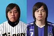 父・岡田彰布=息子・遠藤保仁