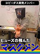 コピダス【キャッチコピー】