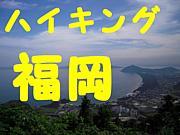 ハイキング♪ 福岡