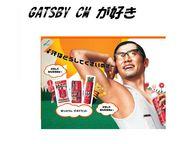 GATSBYのCMが好き