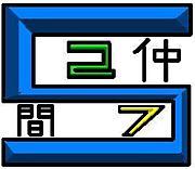 【仲】2009年の527【間】