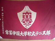 常葉学園大学ソフトテニス部☆