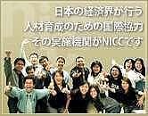 NICC国際塾1期生