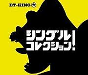 最後の言葉〜ET-KING〜