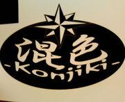 混色-konjiki-