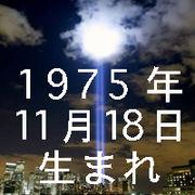 1975年11月18日生まれ