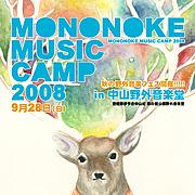 MONONOKE MUSIC CAMP 2008
