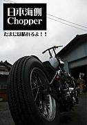 日本海側Chopper