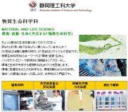 静岡理工科大学 物質生命科学科
