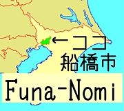 船橋飲み会ーFUNA-NOMIー