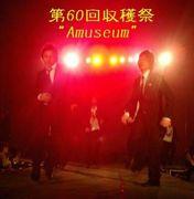 """第60回収穫祭""""Amuseum"""""""