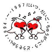 新津第五中学校同窓会=94〜97=
