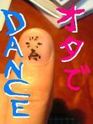 ダンサーでオタク!!