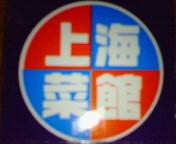 ☆上海菜館☆天台店