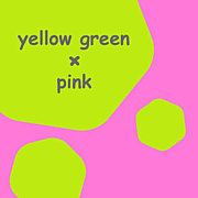 黄緑とピンク