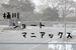 桶川 ショートマニアックス