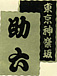 神楽坂 履物店の老舗 「助六」