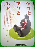 日本くま森協会