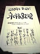 永福高校☆82年会(仮)