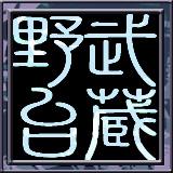 ◆武蔵野台◆