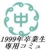 玉藻中学校1999卒業生