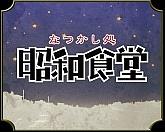 ♪鈴鹿市昭和食堂の会♪