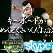 Skype de ネトゲ 中村屋