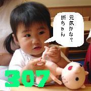 折ちゃんと愉快な★307★