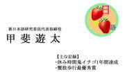 遊太の日本語