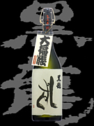 福井の日本酒「黒龍」