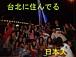 台北にいる日本人会