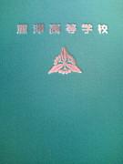 第62期 麗澤高校卒業生