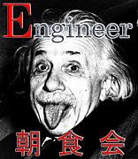 エンジニアの集い☆-日本の底力-