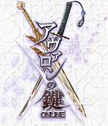 アヴァロンの鍵-online-