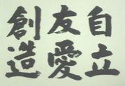 神戸市立苅藻中学校