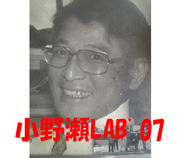 小野瀬LAB'07