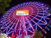 mixiは深夜見ています。