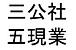 国鉄・専売公社・電電公社