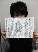 松山ケンイチは、縦書きだ。