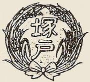 世田谷区立塚戸小学校